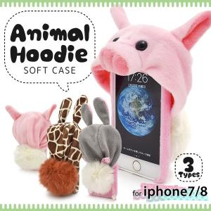 アイフォンケース iPhone7/iPhone8(4.7インチ)用 アニマルフーディソフトケース アイフォン7 セブン アイフォン8 エイト|watch-me