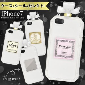 スマホケース 受注生産品 iPhone7/8用リボン香水瓶ソフトケース