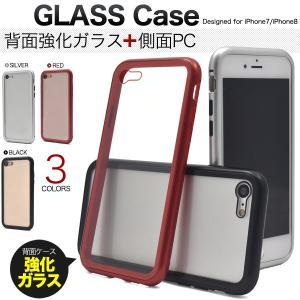 アイフォンケース iPhone7/iPhone8(4.7インチ)用 背面ガラスバンパーケース|watch-me