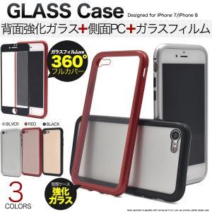 アイフォンケース iPhone7/iPhone8(4.7インチ)用 背面ガラスバンパーケース+ブラックガラスフィルム|watch-me