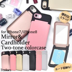 アイフォンケース iPhone7/iPhone8(4.7インチ)用 ミラー&カードホルダー付ツートンカラーケース アイフォン7 セブン アイフォン8 エイト|watch-me