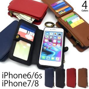 アイフォンケース iPhone7/iPhone8/6/6S(4.7インチ)用 カード収納&ファスナーポケット付き手帳型ケース アイフォン7 アイフォンセブン スマホケース|watch-me
