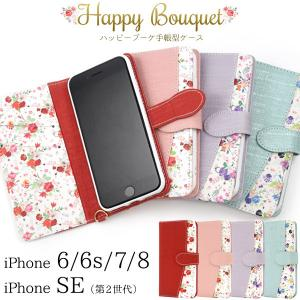 アイフォンケース  iPhone 6/6s/7/8用ハッピーブーケ手帳型ケース|watch-me