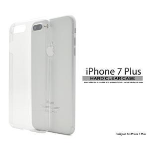アイフォンケース iPhone7Plus/iPhone8 Plus(5.5インチ)用 ハードクリアケース アイフォン7PLUS アイフォン7プラス  ケースカバー|watch-me
