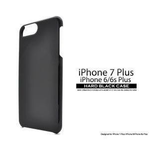 アイフォンケース iPhone7Plus/6Plus/6Splus/8Plus(5.5インチ)用 ハードブラックケース アイフォン6PLUS アイフォン7PLUS  ケースカバー|watch-me