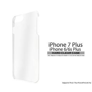アイフォンケース iPhone7PLUS/iPhone6PLUS/6SPLUS/8Plus(5.5インチ)用 ハードクリアケース アイフォン6PLUS アイフォン7PLUS  ケースカバー|watch-me