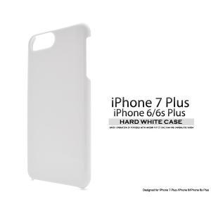 アイフォンケース iPhone7Plus/6Plus/6Splus/8Plus(5.5インチ)用 ハードホワイトケース アイフォン7 アイフォン6 アイフォン8プラス|watch-me
