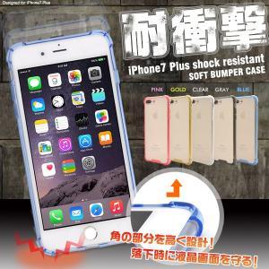 iPhone7Plus/iPhone8Plus(5.5インチ)用 耐衝撃カラーバンパークリアケース アイフォン7PLUS アイフォン7プラス アイフォン8PLUS アイフォン8プラス|watch-me