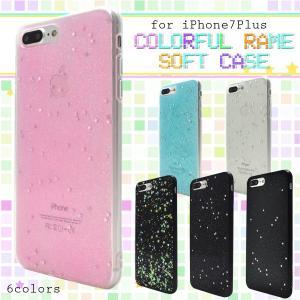 アイフォンケース iPhone7Plus/iPhone8Plus(5.5インチ)用 カラフルラメソフトケース アイフォン7PLUS アイフォン7プラス アイフォン8PLUS アイフォン8プラス|watch-me