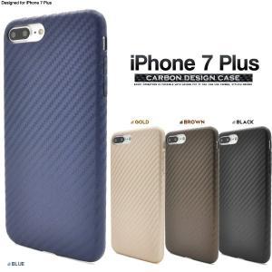 アイフォンケース iPhone7Plus/iPhone8Plus(5.5インチ)用 カーボンデザインソフトケース アイフォン7PLUS アイフォン7プラス アイフォン8PLUS アイフォン8プラス|watch-me