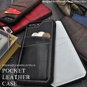 アイフォンケース iPhone7Plus/6Plus/6Splus/8Plus(5.5インチ)用 ポケット付きレザーデザインケース ポケット付きレザーデザインケース バックケースタイプ|watch-me