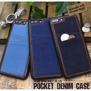 アイフォンケース iPhone7Plus/iPhone8Plus(5.5インチ)用 ポケット付きデニムデザインケース アイフォン7プラス アイフォンセブンプラス|watch-me