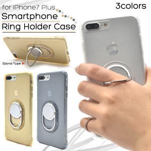 アイフォンケース iPhone7Plus/iPhone8Plus(5.5インチ)用 カバースマホリングホルダー付きソフトケースバックケースタイプ|watch-me