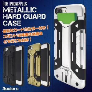 アイフォンケース iPhone7Plus(5.5インチ)用 カバーメタリックハードガードカードホルダーケース アイフォン7PLUS アイフォン7プラス  ケースカバー|watch-me
