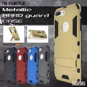 アイフォンケース iPhone7Plus/iPhone8Plus(5.5インチ)用 カバーメタリックハードガードケース アイフォン7プラス アイフォンセブンプラス|watch-me
