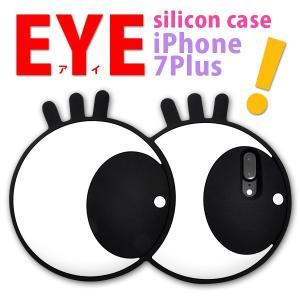 アイフォンケース iPhone7Plus/iPhone8Plus(5.5インチ)用 おもしろシリコンケース アイケース アイフォン7プラス アイフォンセブンプラス|watch-me