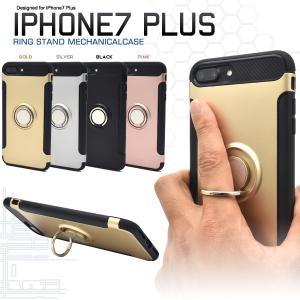 アイフォンケース iPhone7Plus/iPhone8Plus(5.5インチ)用 スマホリングホルダー付きケース アイフォン7プラス アイフォン8プラス|watch-me