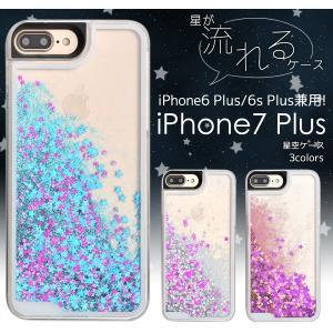 アイフォンケース iPhone7PLUS/iPhone6PLUS/6SPLUS(5.5インチ)用 星空ケース アイフォン6PLUS アイフォン7PLUS  ケースカバー|watch-me