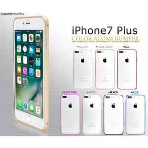 アイフォンケース iPhone7Plus(5.5インチ)用 アルミカラーバンパーケース アイフォン7PLUS アイフォン7プラス  ケースカバー|watch-me