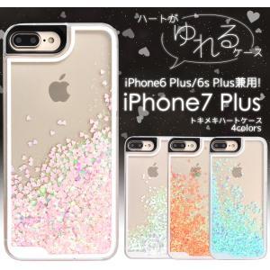 アイフォンケース iPhone7PLUS/iPhone6PLUS/6SPLUS(5.5インチ)用 トキメキハートケース アイフォン6PLUS アイフォン7PLUS  ケースカバー|watch-me