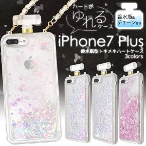 アイフォンケース iPhone7Plus/iPhone8Plus(5.5インチ)用 香水瓶型トキメキハートケース アイフォン7PLUS アイフォン7プラス アイフォン8PLUS アイフォン8プラス|watch-me