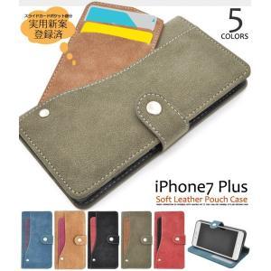 アイフォンケース iPhone7Plus/iPhone8Plus(5.5インチ)用 スライドポケットポーチ アイフォン7PLUS アイフォン7プラス アイフォン8PLUS アイフォン8プラス|watch-me