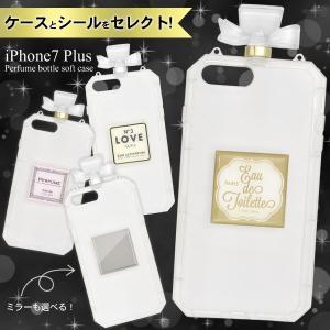スマホケース 受注生産品 iPhone7 Plus/8 PLUS用リボン香水瓶ソフトケース|watch-me