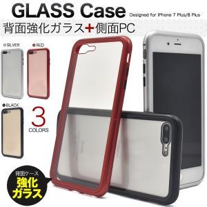 アイフォンケース iPhone7Plus/iPhone8Plus(5.5インチ)用 背面ガラスバンパーケース|watch-me