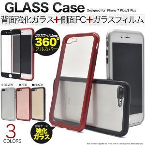 アイフォンケース iPhone7Plus/iPhone8Plus(5.5インチ)用 背面ガラスバンパーケース+ブラックガラスフィルム|watch-me