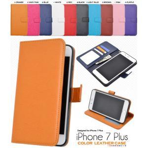 アイフォンケース iPhone7Plus/iPhone8Plus(5.5インチ)用 カラーレザーケースポーチ アイフォン7PLUS アイフォン7プラス アイフォン8PLUS アイフォン8プラス|watch-me