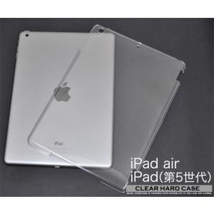 iPadケース iPad Air/iPad(第5世代)用 クリアハードケース 2013アイパッドエア 2017アイパッド第5世代対応|watch-me