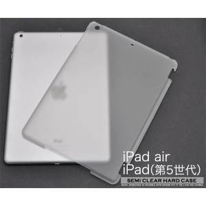 iPadケース iPad Air/iPad(第5世代)用セミクリアハードケース 2013アイパッドエア 2017アイパッド第5世代|watch-me