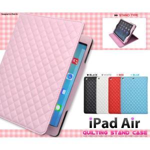 iPadケース iPad Air ケース カバー キルティングデザインケース for Apple iPad Air アイパッドエア 手帳型 スタンド機能付|watch-me