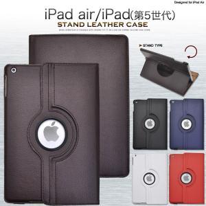 iPadケース iPad Air/iPad(第5世代)用 スタンドレザーデザインケース  2013アイパッドエア 2017アイパッド第5世代対応|watch-me