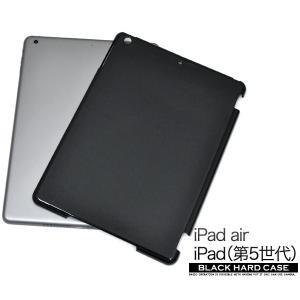 iPadケース iPad Air/iPad(第5世代)用 ブラックハードケース  2013アイパッドエア 2017アイパッド第5世代対応|watch-me