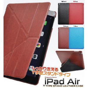 iPadケース iPad Air ケース カバー レザーデザインケース(Y字スタンドタイプ) for Apple iPad Air アイパッドエア|watch-me