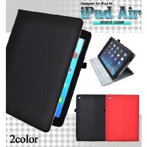 iPadケース iPad Air ケース カバー スタンドケース for Apple iPad Air アイパッドエア 手帳型|watch-me