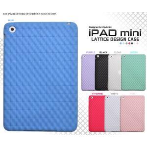 iPadケース iPad mini用 ラティスデザインソフトケース for Apple iPad mini|watch-me