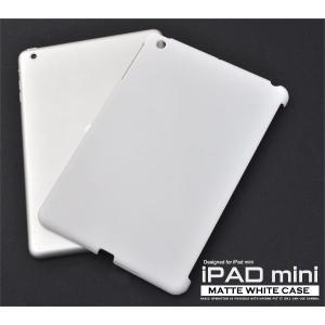 iPadケース iPad mini用 マットホワイトケース for Apple iPad mini watch-me