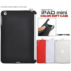 iPadケース iPad mini用 カラーソフトケース for Apple アイパッド ミニ|watch-me