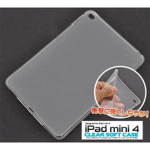 iPadケース iPad mini 4用 クリアソフトケース for Apple iPad mini アイパッドミニ4|watch-me