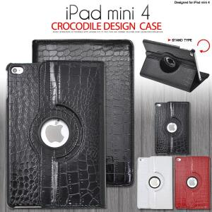 iPadケース iPad mini 4用 クロコダイルレザーデザインケース for Apple iPad mini アイパッドミニ4|watch-me