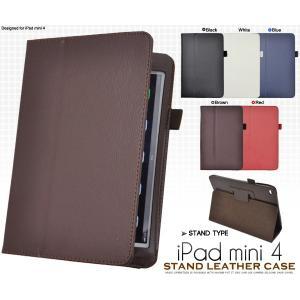 iPadケース iPad mini 4用 レザーデザインケース for Apple iPad mini アイパッドミニ4|watch-me