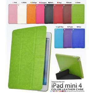 iPadケース iPad mini 4用 カラーレザーデザインケース 手帳型 横開き スタンド機能付 for Apple iPad mini アイパッドミニ4|watch-me