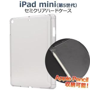 iPad mini (第5世代)用セミクリアハードケース|watch-me