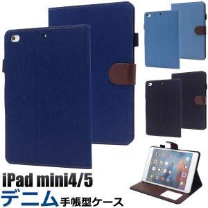 iPadケース iPad mini 4/5用デニムデザイン手帳型ケース|watch-me