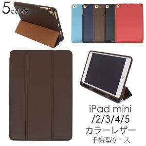 iPad mini /2/3/4/5用カラーレザー手帳型ケース|watch-me