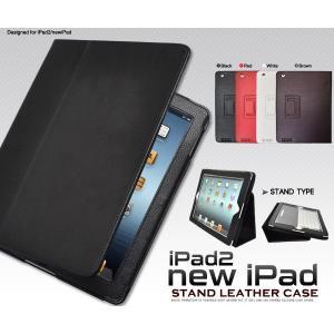 iPadケース 新しいiPad ケース カバー スタンドレザーケース for Apple ipad2/NEW iPad watch-me