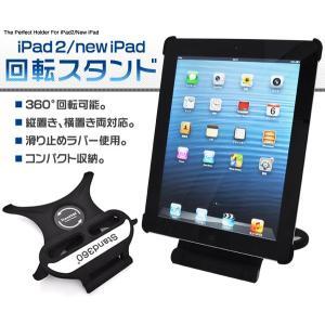 iPadケース 新しいiPad・iPad2用 360度回転スタンド for Apple iPad2 NEW iPad スタンド機能付 watch-me