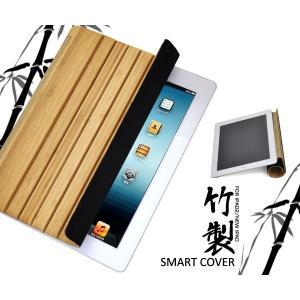 iPadケース 新しいiPad/iPad2対応 竹製スマートカバー for Apple iPad2/NEW iPad watch-me